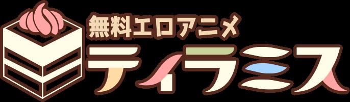 無料エロアニメ ティラミス